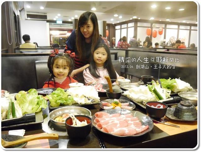 2013.04  劍湖山王子大飯店:1513116705.jpg
