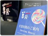 2012.11  員山‧菓風糖菓工房:1741113285.jpg
