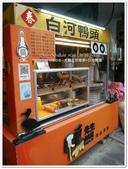 2017.04 台南白河‧大鍋北京烙餅+白河鴨頭:P1520767.JPG