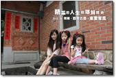 2012.06  百年古厝‧「東里家風」:1445937132.jpg