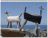 2015.08 台東‧(幾米)比西里岸部落:台東‧(幾米)比西里岸部落