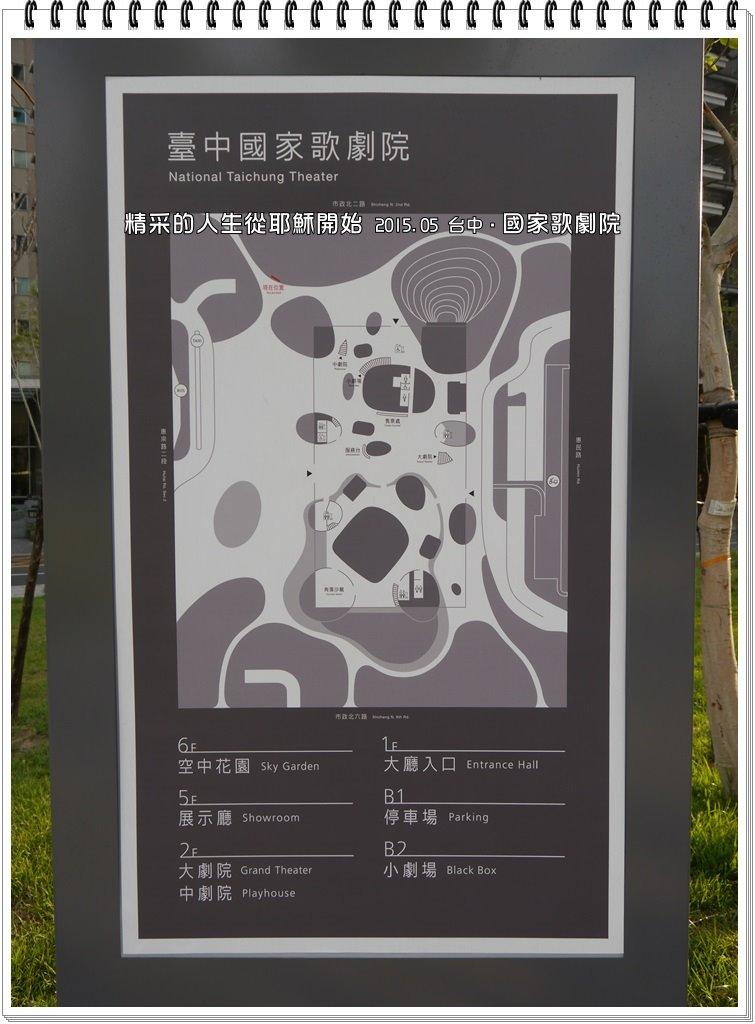 2015.05 台中‧國家歌劇院:台中‧國家歌劇院