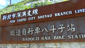 參訪八斗子風景區:DSC00627.JPG