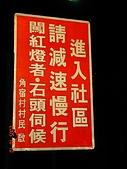 0510國慶煙火:角宿村