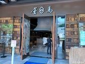 2006家有囍事-屋馬燒肉中友店:屋馬燒肉-中友店