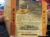 1208池上飯包文化故事館:池上飯包文化故事館