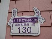 1005薰衣草森林尖石店:香草鋪子