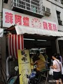 1209高雄懇親吃吃喝喝:蘇阿嬤雞蛋酥