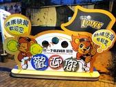 1110總冠軍丟彩帶:台南球場