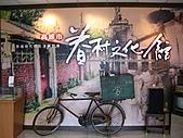1102左營眷村:眷村文化館