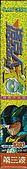 第三波 洛克人X5 國際中文版說明書:IMG_0026.jpg