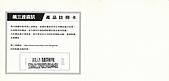 第三波 洛克人X5 國際中文版說明書:IMG_0030.jpg