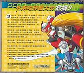 第三波 洛克人X5 國際中文版說明書:IMG_0028.jpg