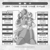 第三波 洛克人X5 國際中文版說明書:IMG_0034.jpg