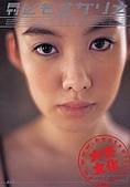 日本月刊歷代封面:0003_友坂理惠.jpg