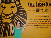 970725_百老匯歌劇-獅子王面具展:DSC01806.JPG