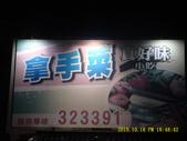 【台東市區美食】10.10.18 真好味拿手菜 。 menu 餐點:1414770895.jpg