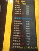 【台東市區美食】10.10.18 真好味拿手菜 。 menu 餐點:1414770899.jpg