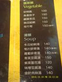 【台東市區美食】10.10.18 真好味拿手菜 。 menu 餐點:1414770900.jpg