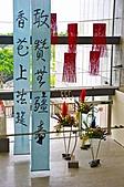 2011年3月18日於花蓮縣文化中心舉行會員聯展:LIU_2248中華花藝推廣協會花展中庭14.jpg