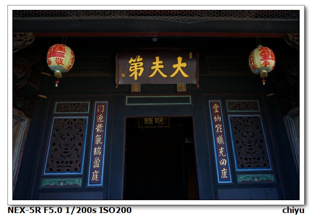 2013.11.01桃園大溪李騰芳古厝與波斯菊:DSC01327.JPG