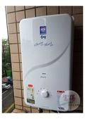 千輝//維修安裝竣工分享:千輝牌CH-1311屋外型熱水器