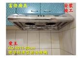 @愛王//維修安裝竣工分享:安裝竣工-愛王排油煙機AO-8011-2.jpg