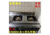 @愛王//維修安裝竣工分享:安裝竣工-愛王嵌入型瓦斯爐AO-2035-2.jpg