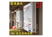 @愛王//維修安裝竣工分享:安裝竣工-愛王熱水器AH-2010-1.jpg