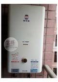 婦友//維修安裝竣工分享:婦友牌熱水器FL-H227.jpg
