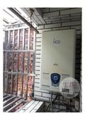 和成//維修安裝竣工分享:和成牌HCG熱水器GH-588