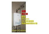 1.櫻花//維修安裝竣工分享:櫻花DH1633C-16L.jpg