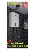 2.林內//維修安裝竣工分享:安裝竣工-林內恆溫強排RUA-C1600WF.jpg