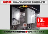 2.林內//維修安裝竣工分享:大雅區-林內恆溫強排熱水器RUA-C1300WF-微笑城市/新安裝新安 裝
