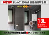 2.林內//維修安裝竣工分享:大雅區-林內恆問強排熱水器RUA-C1300WF-藍鵲首席/新安裝