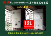 2.林內//維修安裝竣工分享:大雅區-林內熱水器RU-A1021RF-中清路四段/新安裝