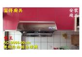 @愛王//維修安裝竣工分享:安裝竣工-愛王排油煙機AO-9066-1.jpg