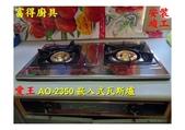 @愛王//維修安裝竣工分享:安裝竣工-愛王嵌入型瓦斯爐AO-2035-3.jpg