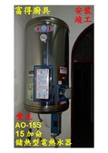 @愛王//維修安裝竣工分享:安裝竣工-愛王電熱水器AO-15S-大雅雅環路.jpg