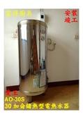 @愛王//維修安裝竣工分享:安裝竣工-愛王電熱水器AO-30S-大雅秀山路.jpg