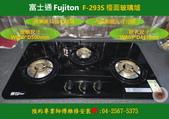 8.富士通FUJITON//維修安裝竣工分享:全新安裝/FUJITON富士通FJ-293SB檯面爐