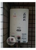 3.莊頭北//維修安裝竣工分享:維修竣工-莊頭北熱水器AS-858