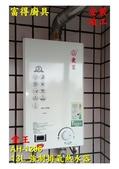 @愛王//維修安裝竣工分享:安裝竣工-愛王熱水器AH-1296-1.jpg