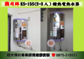 7.鑫司//維修安裝竣工分享:鑫司-KS-15S儲熱電熱水器
