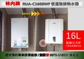 2.林內//維修安裝竣工分享:大雅區-林內恆溫強排熱水器RUA-C1600WF-藍鵲生活家/新安裝