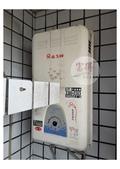 晶工//維修安裝竣工分享:晶工牌熱水器.jpg