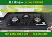 8.富士通FUJITON//維修安裝竣工分享:竣工圖/FUJITON富士通FJ-293SB