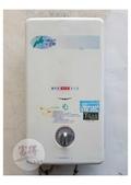 4.豪山//維修安裝竣工分享:豪山牌熱水器H-1099RF(1).jpg
