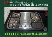 4.豪山//維修安裝竣工分享:ST-3139