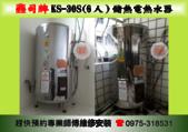 7.鑫司//維修安裝竣工分享:鑫司-KS-30S儲熱電熱水器